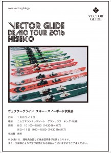 VG_DEMO_TOUR_NISEKO_FRY